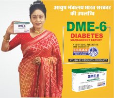 Buy DME -6 Ayurvedic Medicine for Diabetes – Sogo Teleshopping